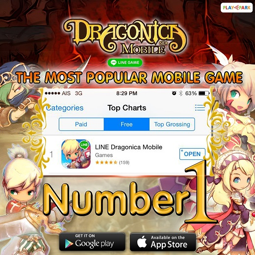 Dragonica-Mobile-Giveaway-2