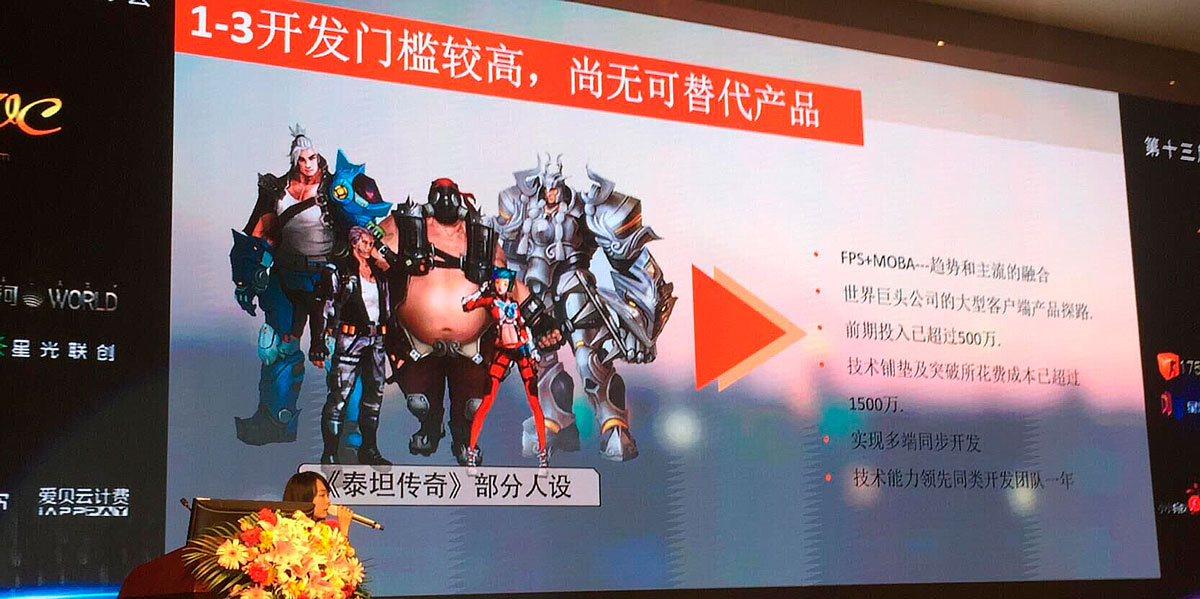 League of Titans: Overwatch Clone Unveiled At China