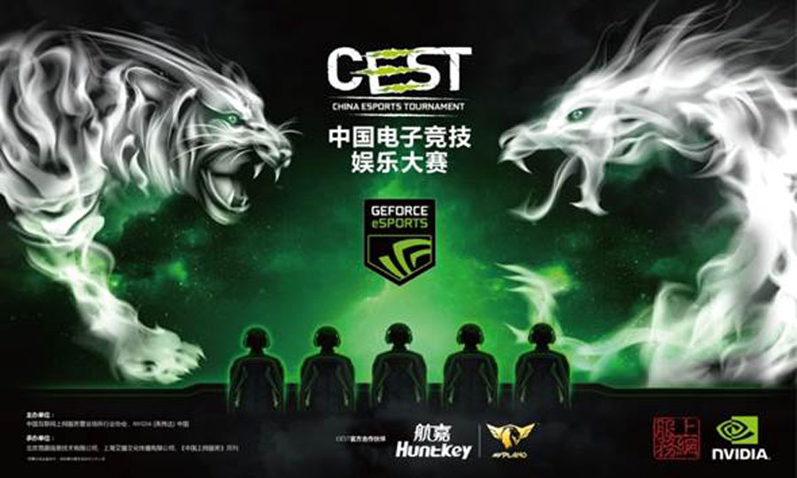 Huntkey Announces Sponsorship of CEST 2016