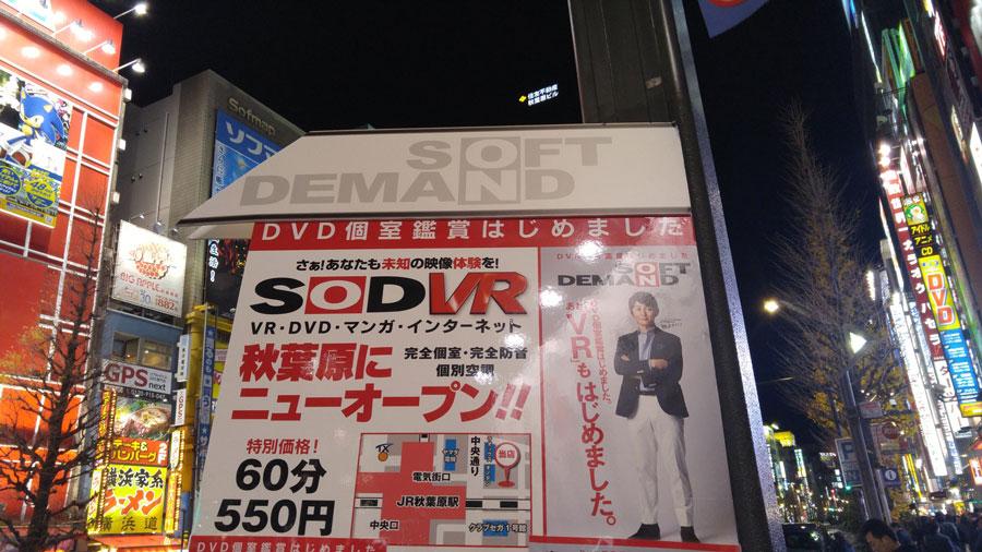 Tokyo-Japan-VR-Room-Porn-3