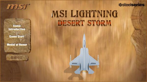msi-desert-storm-contest